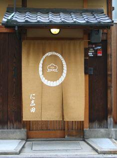 Brown and white Noren design. Japanese Door, Japanese Modern, Japanese Aesthetic, Japanese House, Japanese Fabric, Japanese Culture, Japan Design, Japanese Restaurant Design, Geisha