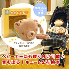 It is ranked a stroller! An outing cloth picture book is fun