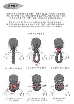 흑요석 search results on Grafolio Everyday Hairstyles, Cute Hairstyles, Braided Hairstyles, Hairstyles Videos, School Hairstyles, Wedding Hairstyles, Tutorial Draw, Hair Reference, How To Draw Hair