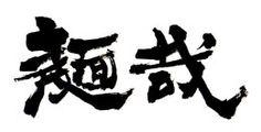 筆文字デザイン ロゴデザイン 和風文字 筆文字ロゴデザイン承り処 朱欒や