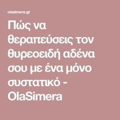 Πώς να θεραπεύσεις τον θυρεοειδή αδένα σου με ένα μόνο συστατικό - OlaSimera