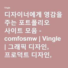 디자이너에게 영감을 주는 포트폴리오 사이트 모음 - comfosmw | Vingle | 그래픽 디자인, 프로덕트 디자인, 인테리어 디자인