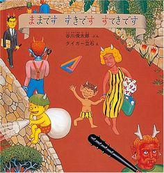 ままです すきです すてきです (幼児絵本シリーズ)   谷川 俊太郎 http://www.amazon.co.jp/dp/4834010856/ref=cm_sw_r_pi_dp_9REXub0JXTWW1