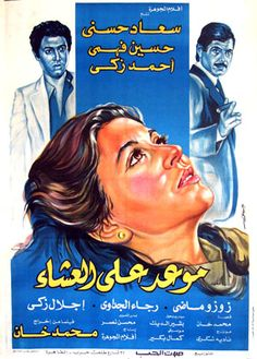 pictured is the Egyptian promotional poster for the 1981 Mohamed Khan film moed ala al-ashaa (dinner date), starring Ahmed Zaki and Soad Hosny.