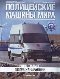 Полицейские машины мира. № 41 (2014) Ford Transit. Полиция Франции