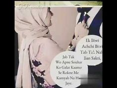 New bayan Husband wife Relationship WhatsApp status 2019 Islamic Images, Islamic Videos, Islamic Love Quotes, Best Friend Song Lyrics, Best Friend Songs, Happy Girl Quotes, Quran Wallpaper, Islamic Phrases, Romantic Songs Video
