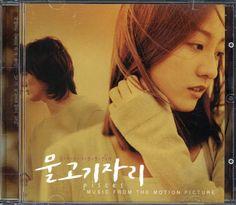 Tiếng Hàn qua bài hát: 물고기 자리 (Pisces)