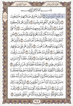 O kəslər ki, ayıb yerlərini (zinadan) qoruyub saxlayarlar; Mekka, Quran Translation, Private Parts, Quran Verses, Ramadan, Allah, Prayers, Prayer, Beans