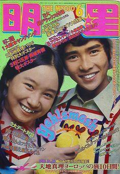 月刊明星1973/6月号/アグネス・チャン郷ひろみ/綴じ込有