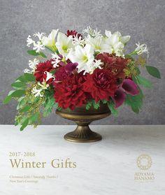 日ごとに秋から冬の空気を感じるようになりました。 表参道にもイルミネーションが点灯し始め、クリスマスシーズンの到来を感じます。 大切な方へのウィンターギフト。 今年は何を用意するか、今から考えている方もいらっしゃるでしょう。 冬の贈り物に、この季節だけのフラワーギフトはいかがでしょう。 ■今年のウィンターギフトカタログが完成しました 今年も季節の花々を使ったフラワーギフトを多数ご用意しました。 クリスマスにふさわしいアレンジメント・花束はもちろん、 お歳暮におすすめのシクラメン、ポインセチア、 新年に飾っていただきたい和風のアレンジメントなど。 そろそろ皆さまのお手元に届いている頃かと思います。 「AOYAMA HANAMO ウィンターギフトカタログ 2017-2018」 カタログに掲載のお品物は、オンラインショップからもご注文いただけます。 クリスマスギフトのページ お歳暮・冬の贈り物のページ お正月花・お年賀のページ ■クリスマスにはアレンジメントが人気。 アマリリス、ダリアを中心にデザインしたクリスマスアレンジメントの新作を10点以上ご用意。 ...