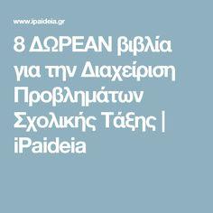 8 ΔΩΡΕΑΝ βιβλία για την Διαχείριση Προβλημάτων Σχολικής Τάξης | iPaideia