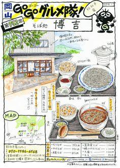 #岡山gogoグルメ隊 #岡山グルメ #岡山 #岡山ランチ #グルメイラスト #イラストレーター #メニューデザイン #料理イラスト #食スタグラム  #晴れの国 #映えの国 #foodIllustrator #Illustrator #foodstagram #Illustration #foodIllustration #instafood #okayama #japan #lunch #menudesign #menu #washoku Food Catalog, Japanese Food Art, Food Poster Design, Okayama, Typographic Poster, Food Drawing, Food Illustrations, Food Menu, Japan Travel