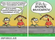 Funny Greek, Humor Quotes, Funny Photos, Jokes, Comics, Mood Quotes, Fanny Pics, Hilarious Quotes, Husky Jokes