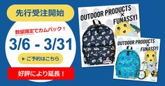 OUTDOOR PRODUCTS 公式通販サイト