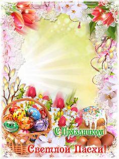 С праздником светлой Пасхи – шаблон для оформления поздравления с фото (красно-зеленый)