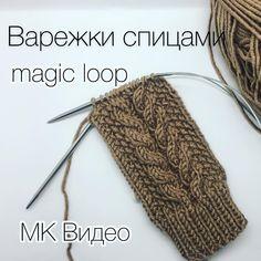 По многочисленным просьбам 🤗 Бесплатное описание 🧤 ✅Варежки спицами  Подробные видео с описанием ⏯а также схема вязания, схема самого узора… Knit Mittens, Mitten Gloves, Knitted Hats, Magic Loop, Baby Knitting, Needlework, Knit Crochet, Model, Handmade