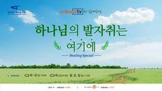 [동방번개] 하나님의 발자취는 여기에 온북 tv 제30회 하