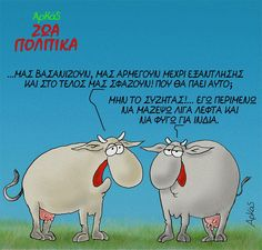 #Arkas Wise Quotes, Funny Quotes, Timeline Photos, Funny Cartoons, Hilarious, Funny Stuff, Smile, Greek, Type 3