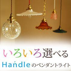 ぬくもりが感じられる陶器のペンダントライト(アンブレラ・イエロー)(ギャラリー付きコード・シャンデリア電球)(pl-267)|照明・ライティング Interior Lighting, Ceiling Lights, Antiques, Pendant, Antiquities, Antique, Hang Tags, Pendants, Outdoor Ceiling Lights