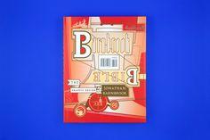 Home — Barnbrook Barnbrook Organic Food Companies, Jonathan Barnbrook, London Logo, Commemorative Stamps, Saatchi Gallery, Creative Review, Album Cover Design, Printed Matter, Catalog Design