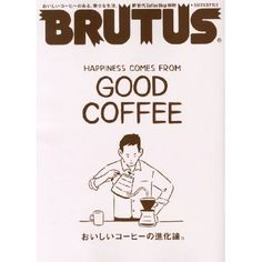 BRUTUS (ブルータス) 2012年 11/1号 [雑誌] Masaharu Toribuchiさんの感想