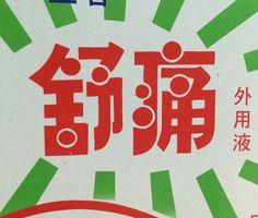 長時間低頭肩頸痠痛了嗎?來看看視覺強烈的美術字吧~ 除了將一些筆劃以圓形替代及裝飾,還運用了疊圓體的處理方式,讓造形更添立體感!  #文字 #字體 #設計 #font #typeface #art #design #Taiwan # Taipei