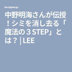 中野明海さんが伝授!シミを消し去る「魔法の3STEP」とは? | LEE