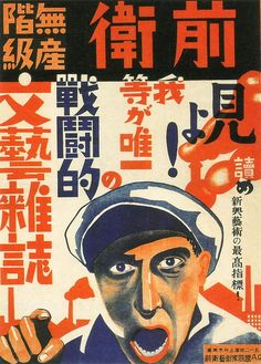 Japanese Poster: Listen! Workers of All Nations! 1931 - Gurafiku: Japanese Graphic Design