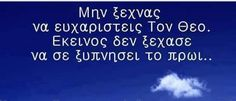 ο Θεός δεν σε ξέχασε Favorite Quotes, Best Quotes, Perfect Love, Perfection Quotes, Greek Quotes, Dear God, Picture Quotes, Good To Know, Wise Words