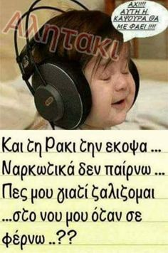 Funny Greek Quotes, Funny Quotes, Funny Memes, Picture Video, Humor, Videos, Sign, Google, Pictures