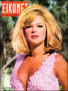 Yvette Mimieux, Old Greek, Vogue Covers, Cover Model, 1960s Fashion, Beautiful People, Curvy, Cinema, Hairstyle