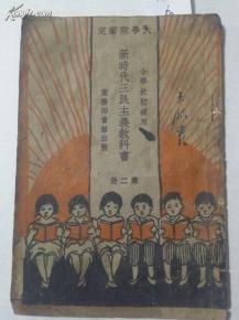 0455新时代三民主义教科书第2册