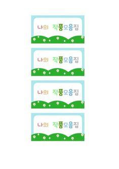 [made me][공유종료] 화일이름표/시력검사표/윷놀이판 : 네이버 블로그 Aloe, Bar Chart, Bar Graphs