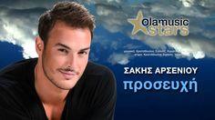 Σάκης Αρσενίου - Προσευχή | Sakis Arseniou - Proseuxi (Official Audio) 2013