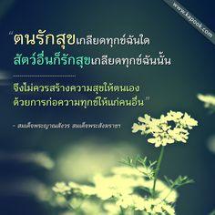 ตนรักสุขเกลียดทุกข์ สัตว์อื่นก็รักสุขเกลียดทุกข์ จึงไม่ควรสร้างสุขให้ตนเอง ด้วยการก่อทุกข์ให้คนอื่น -สมเด็จพระสังฆราช