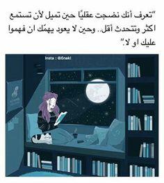 Ali Quotes, Photo Quotes, Mood Quotes, Poetry Quotes, True Quotes, Funny Arabic Quotes, Funny Quotes, Love Smile Quotes, Love Quotes Wallpaper