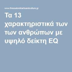 Τα 13 χαρακτηριστικά των ανθρώπων με υψηλό δείκτη EQ Psychology, Shelf, Advice, Psicologia, Shelving