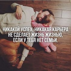 VK is the largest European social network with more than 100 million active users. Psychology, Goals, Humor, Sayings, Quotes, Sports, Blog, Life, Women