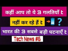 "Your 3 Biggest Mistakes | आपक 3 सबस बड गलतय | भरत क 3 सबस बड घटनए Namaskaar Dosto ""Technical Devrath"" ke is Tech News ke Fresh Episode no 6 mein mene aapke saath Share kiye hai- 3 esi mistakes jo hum log humesha karte hain or use sach bhi maan lete hai. Umeed karta hun ki aapko yeh video jarur pasand aayegi !!! You Don't miss this videos  1. Top 5 Phone under 15000/- https://youtu.be/fLkG9unk5Xg 2. Vodafone ke 4G Network ki Sachhayi call recording ke saath https://youtu.be/EpeCdZTv2PU 3…"