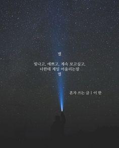 별이 되고싶다 Korean Quotes, Korean Words, Learn Korean, Thing 1, Famous Quotes, Cool Words, Wallpaper Backgrounds, Poems, Lyrics