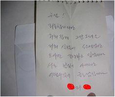 부페 식당 처자가 건넨 편지 http://i.wik.im/66122