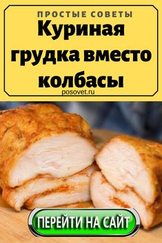 My Favorite Food, Favorite Recipes, Russian Recipes, Culinary Arts, No Cook Meals, Chicken Recipes, Bacon, Food And Drink, Yummy Food