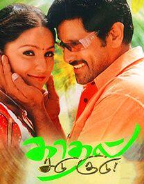 Kadhal Sadugudu Release Date on HeroTalkies - 30th Oct, 2011 Genre - Romance, Comedy Actors - Vikram, Priyanka Trivedi