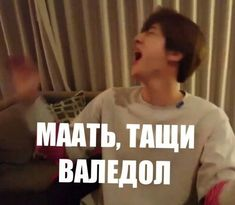 Meme Faces, Funny Faces, Funny Quotes For Instagram, Russian Memes, Fun Live, Mood Pics, Bts And Exo, Kpop, Life Memes