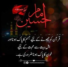 Muslim Words, Muharram, Islamic Pictures, Knowledge, Neon Signs, Facts, Cute, Movies, Movie Posters