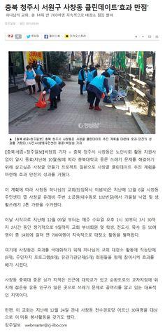 하나님의교회(안상홍증인회) 충북 청주시 서원구 사창동 클린데이트'효과 만점'