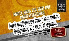 Άνοιξε δίπλα στο σπίτι μου μπουγατσατζίδικο @zodovolo - http://stekigamatwn.gr/s5116/