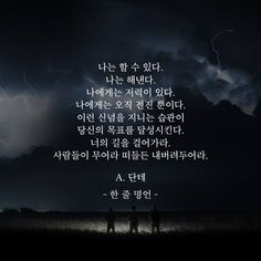 너의 길을 걸어가라 Wise Quotes, Famous Quotes, Words Quotes, Sayings, Korean Language Learning, Korean Quotes, Life Words, Study Inspiration, Learn To Read
