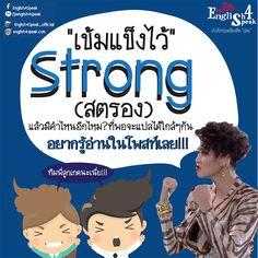 """Strong"" (สตรอง) เข้มแข็งไว้ หลายๆท่านอาจรู้อยู่แล้ว วันนี้ แอดมินเลยเอาคำอื่นที่ใกล้เคียงมา ฝากกันเพิ่มเติมค่าาาาา !!!  Cheer up! (เชียร์อัพ) = ร่าเริงหน่อยสิ Fight on (ไฟท์ ออน) = สู้ต่อไป Keep Fighting (คีป ไฟท์ติ้ง) = สู้เค้า Hang on (แฮง ออน) = สู้ดิเฮ้ยยยยย Hang in there (แอง อิน แดร์) = สู้ๆ อย่าหยุด Don't give up (ด้อนท์ กิฟต์ อัพ) = อย่ายอมแพ้  #เรียนภาษาอังกฤษออนไลน์ #เรียนภาษาอังกฤษ #ฝึกพูดภาษาอังกฤษ http://www.english4speak.com/article-detail?id=7"