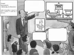 ΕΠΙΣΚΕΨΗ ΣΤΟ ΑΡΧΑΙΟΛΟΓΙΚΟ ΜΟΥΣΕΙΟ ΠΥΘΑΓΟΡΕΙΟΥ - ΔΡΑΣΤΗΡΙΟΤΗΤΕΣ Ancient Greece, Ancient History, Mythology, Museum, Comics, School, Blog, Art, Art Background